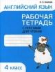 Английский язык 4 кл. Рабочая тетрадь с текстами для чтения